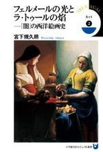 フェルメ―ルの光とラ.トゥ―ルの焰 「闇」の西洋繪畵史