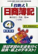段階式日商簿記4級商業簿記 日本商工會議所/各地商工會議所/簿記檢定試驗