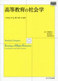 高等敎育の社會學