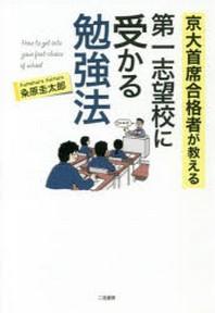 京大首席合格者が敎える第一志望校に受かる勉强法