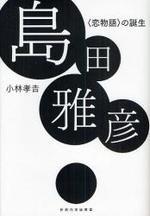 島田雅彦 (戀物語)の誕生