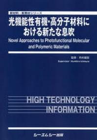 光機能性有機.高分子材料における新たな息