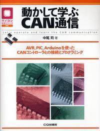 動かして學ぶCAN通信 AVR,PIC,ARDUINOを使ったCANコントロ―ラとの接續とプログラミング