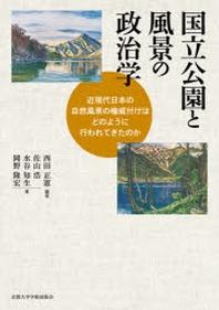 國立公園と風景の政治學 近現代日本の自然風景の權威付けはどのように行われてきたのか