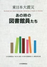 東日本大震災あの時の圖書館員たち
