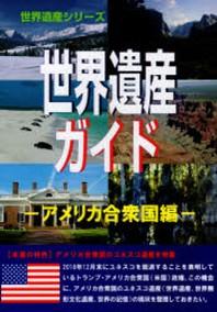 世界遺産ガイド アメリカ合衆國編