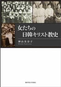 女たちの日韓キリスト敎史