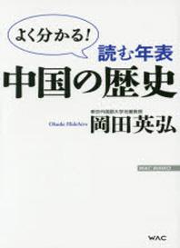 讀む年表中國の歷史 よく分かる!