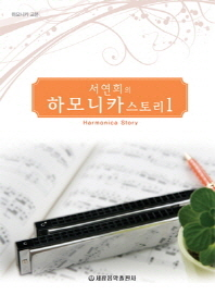 서연희의 하모니카 스토리. 1