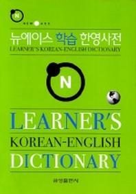 뉴에이스 학습 한영사전 (2006)