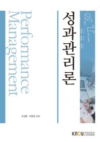 성과관리론(1학기, 워크북포함)