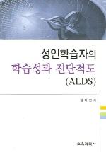 성인학습자의 학습성과 진단척도(ALDS)