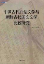 중국고대백화문학과 조선고대국문문학 비교연구