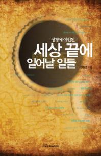 성경에 예언된 세상 끝에 일어날 일들