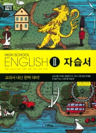 고등 영어2 자습서(2019)