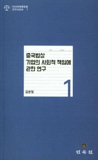 중국법상 기업의 사회적 책임에 관한 연구
