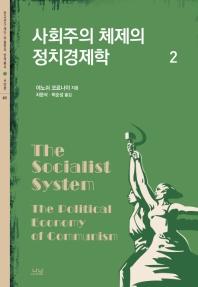사회주의 체제의 정치경제학. 2