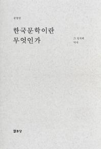 한국문학이란 무엇인가