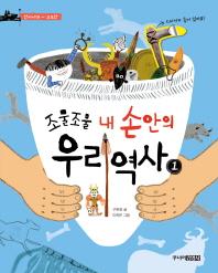 조물조물 내 손안의 우리 역사. 1: 선사시대-고조선