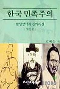 한국민족주의: 발생양식과 전개과정