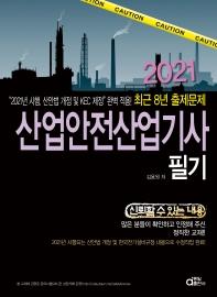 산업안전 산업기사 필기 최근 8년 출제문제(2021)
