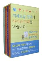 행복한 육아 세트. 2: 자녀교육