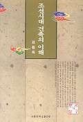 조선시대 건축의 이해
