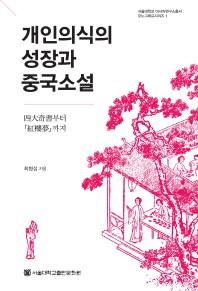 개인의식의 성장과 중국소설