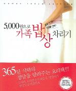 5000원으로 가족밥상 차리기