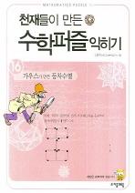 천재들이 만든 수학퍼즐 익히기. 16: 가우스가 만든 등차수열