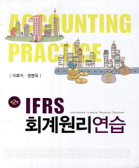 IFRS 회계원리연습