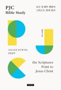 PJC Bible Study