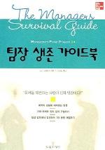 팀장 생존 가이드북
