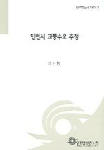 인천시 교통수요 추정