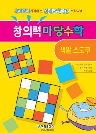 창의력 마당수학: 색깔 스도쿠