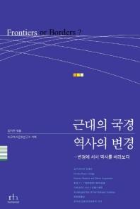 근대의 국경 역사의 변경