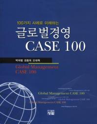 100가지 사례로 이해하는 글로벌경영 Case 100