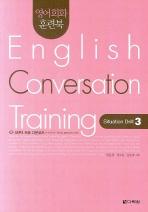 영어회화 훈련북 English Conversation Training Situation Drill 3