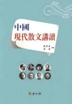 중국 현대산문강독