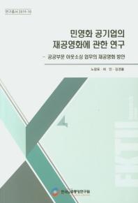 민영화 공기업의 재공영화에 관한 연구