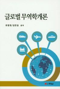 글로벌 무역학개론