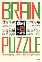 IQ 148을 위한 추리 퍼즐 스페셜