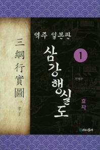 역주 일본판 삼강행실도. 1: 효자