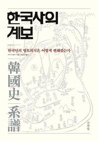 한국사의 계보