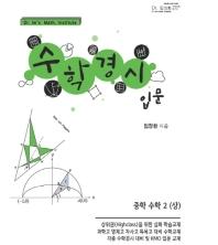 수학경시 입문 중학 수학2(상)(2019)