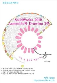 동영상으로 배우는 SolidWorks 2019 Assembly와 Drawing. 2(DVD)