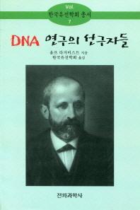 DNA 연구의 선구자들