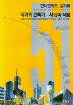 세계의 건축가(사상과 작품)