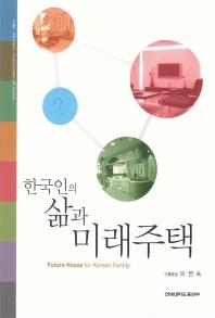 한국인의 삶과 미래주택
