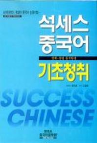 석세스 중국어(기초청취)(T:3개포함)